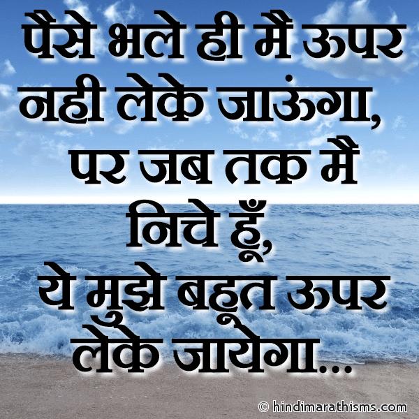 Paisa Mujhe Bahut Upar Leke Jayega Image