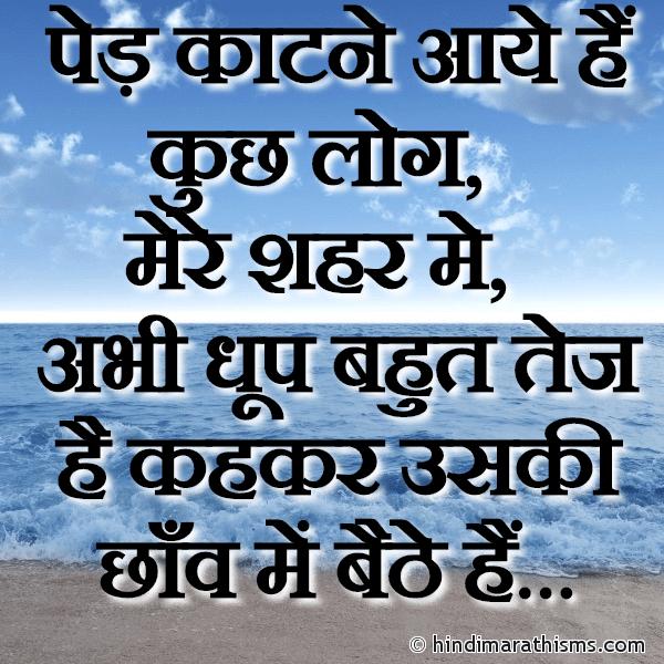 Ped Katne Aaye Hai Kuch Log Image