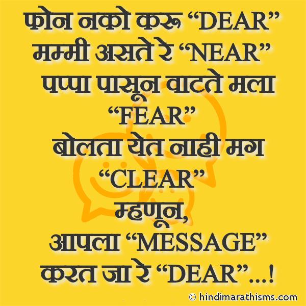 Phone Nako Message Karat Ja Re Dear FUNNY SMS MARATHI Image