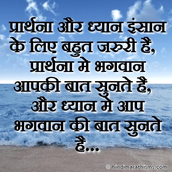 Prarthana Aur Dhyan Jaruri Hai Image