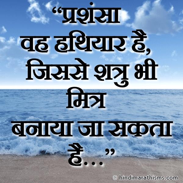 Prashnsa Vah Hathiyar Hai THOUGHTS SMS HINDI Image
