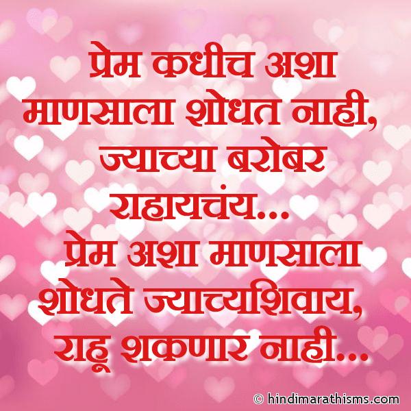 Prem Ashya Mansala Shodhte LOVE SMS MARATHI Image