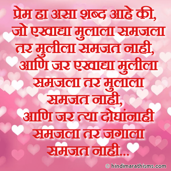 Prem Ha Asa Shabd Aahe Ki Image