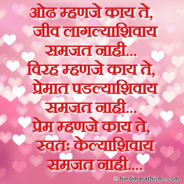 Prem He Kelyashivay Samjat Nahi LOVE SMS MARATHI Image