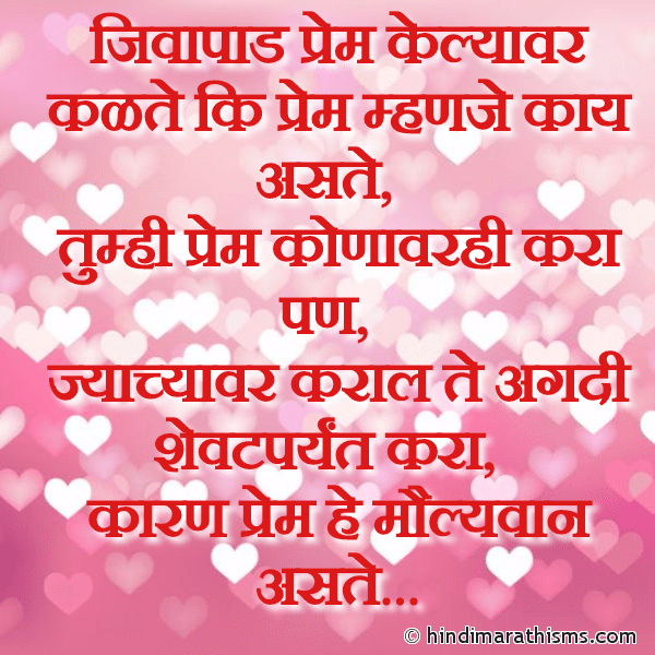 Prem He Moulyavan Asate Image