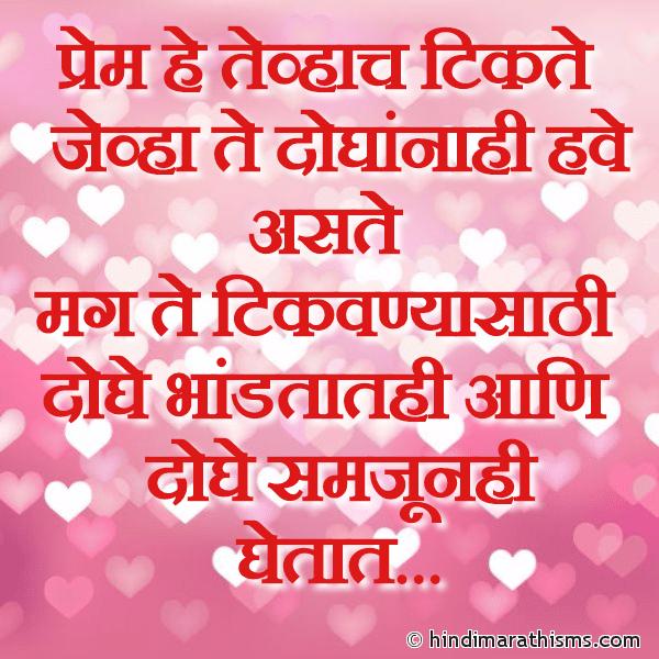 Prem He Tevhach Tikte LOVE SMS MARATHI Image