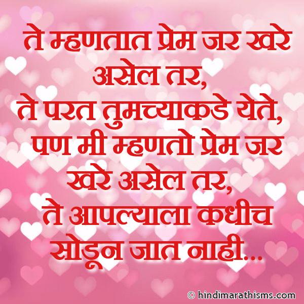 Prem Jar Khare Asel Tar LOVE SMS MARATHI Image