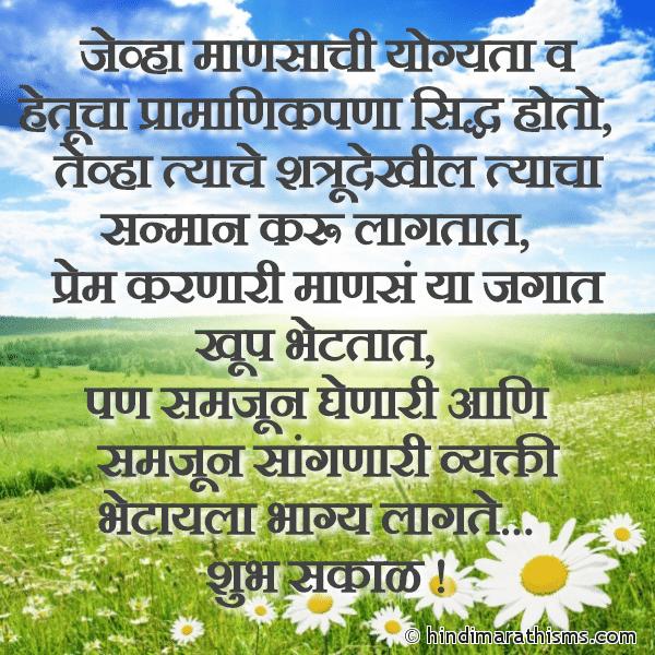 Prem Karnari Manse GOOD MORNING SMS MARATHI Image