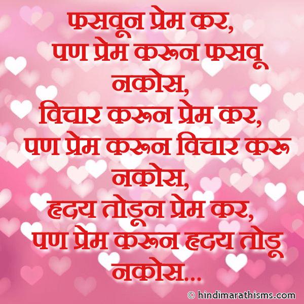 Prem Karun Hruday Todu Nakos LOVE SMS MARATHI Image