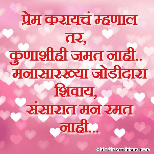 Prem Kunashihi Jamat Nahi LOVE SMS MARATHI Image