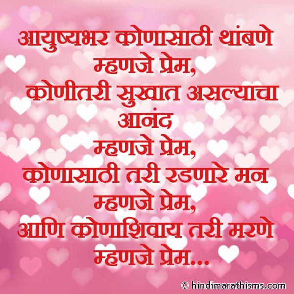 Prem Mhanje Kay SMS Image