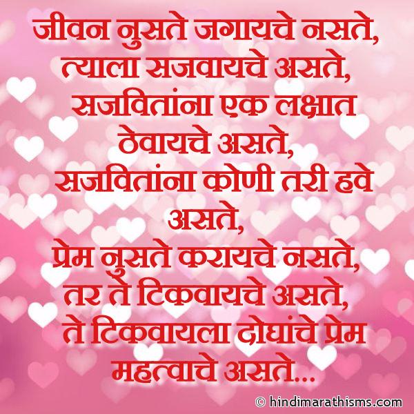 Prem Tikvayche Aste LOVE SMS MARATHI Image