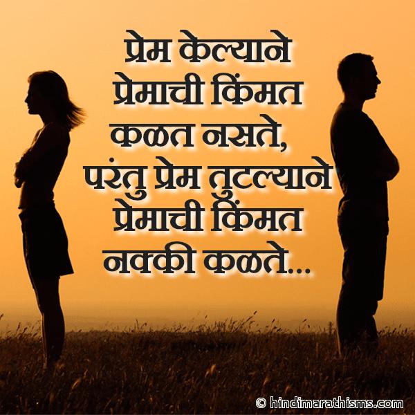 Prem Tutlyane Premachi Kimmat Nakki Kalate Image