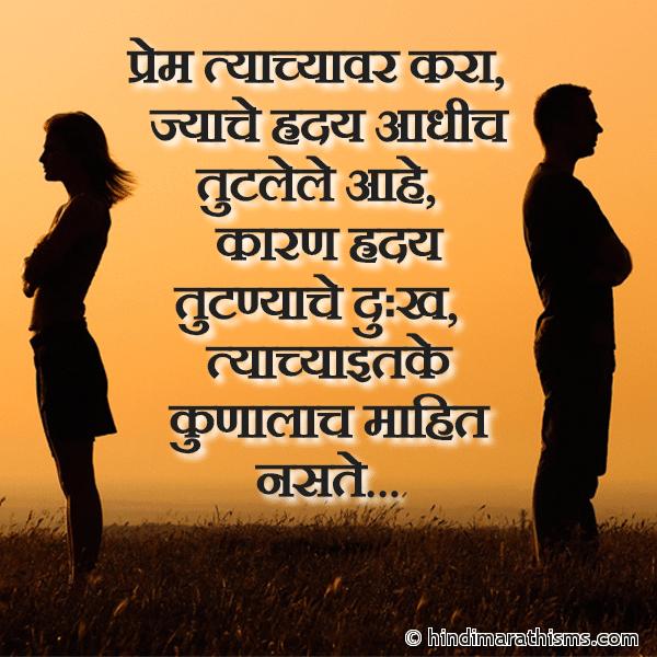 Prem Tyachyavar Kara BREAK UP SMS MARATHI Image