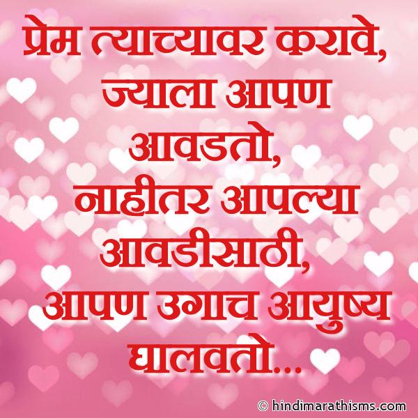 Prem Tyachyavar Karave Jyala aapan Aavdato Image