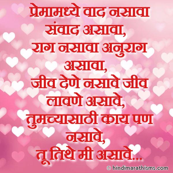 Premamadhye Vaad Nasava Sanvad Asava Image