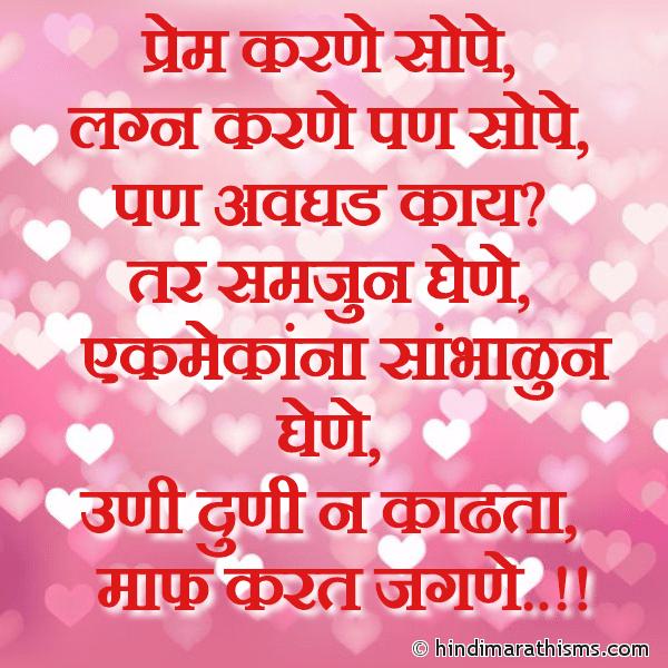 Premat Avghad Kay Aste LOVE SMS MARATHI Image