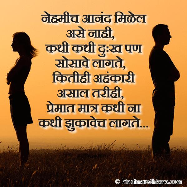 Premat Matra Kadhi Na Kadhi Jhukavech Lagte Image