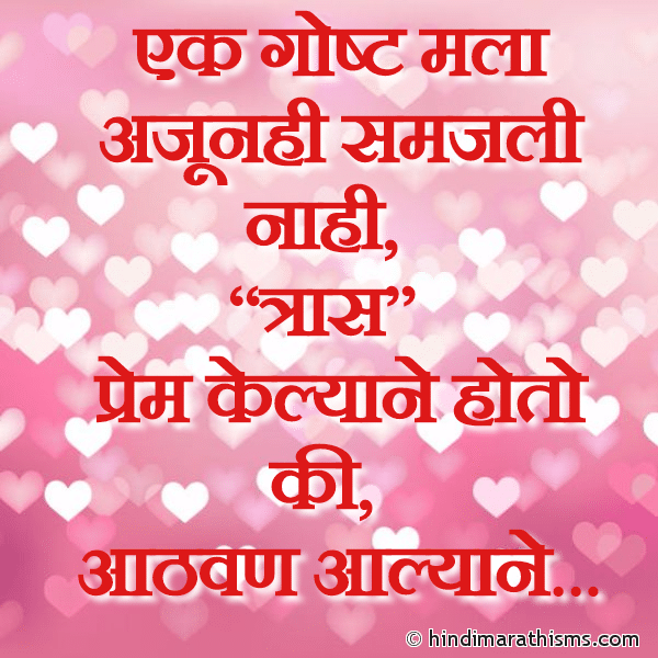 Premat Tras Ka Hoto LOVE SMS MARATHI Image