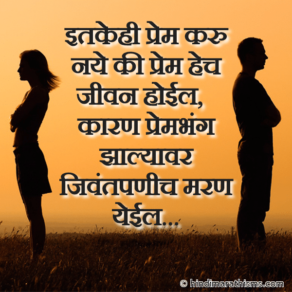 Prembhang SMS Marathi Image