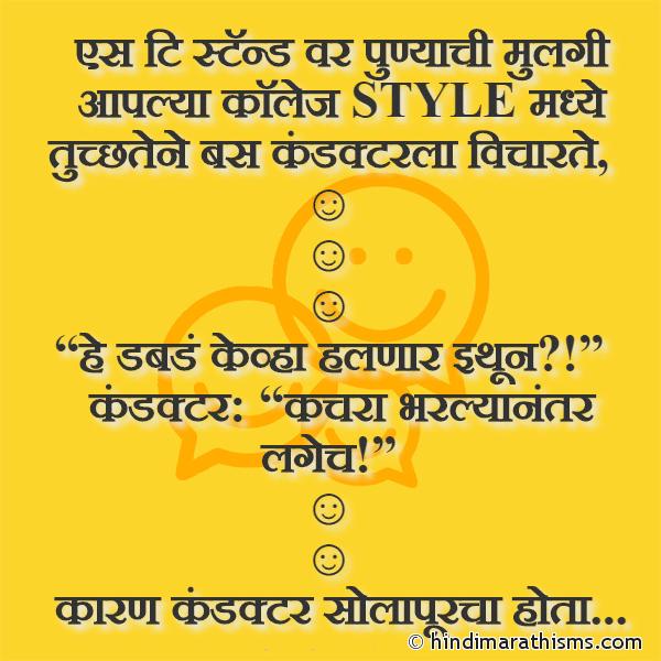 Punyachi Mulgi Ani Conductor Joke FUNNY SMS MARATHI Image