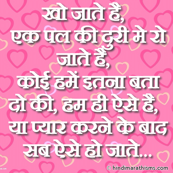Pyaar Karne Ke Baad LOVE SMS HINDI Image