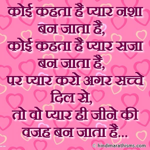 Pyaar Karo Agar Sacche Dil Se LOVE SMS HINDI Image