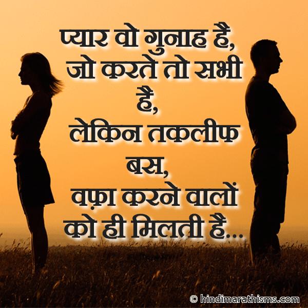 Pyaar Me Taklif Unhe Milti Hai BREAK UP SMS HINDI Image