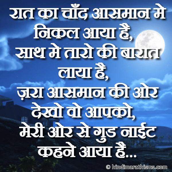 Raat Ka Chand Sms Image