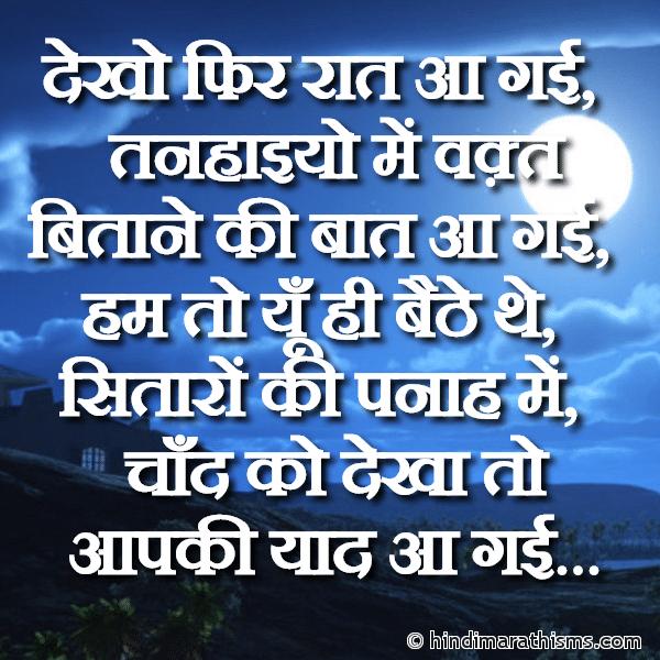 Raat Me Aapki Yaad Aa Gayi GOOD NIGHT SMS HINDI Image