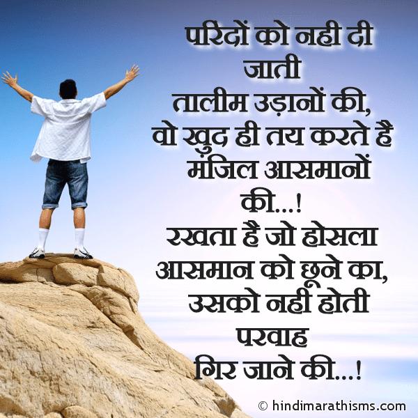 Rakhta Hai Jo Housla Aasmaan Ko Chune Ka Image