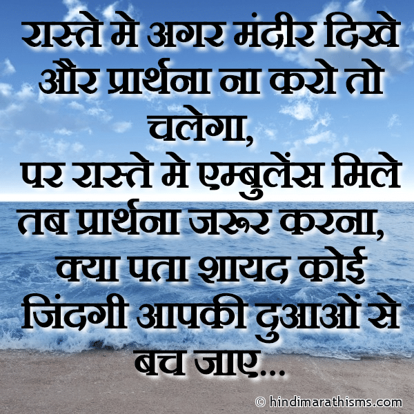 Raste Me Agar Mandir Dikhe Image
