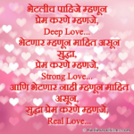 Real Love Marathi SMS