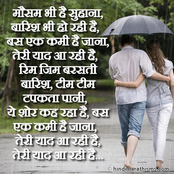Rim Jim Barish Me Teri Yaad Aa rahi Hai Image