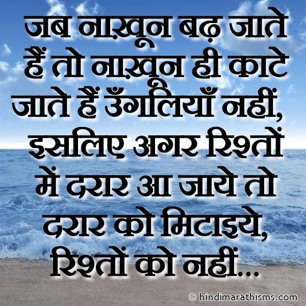 Rishto Me Darar Aa Jaye To Image