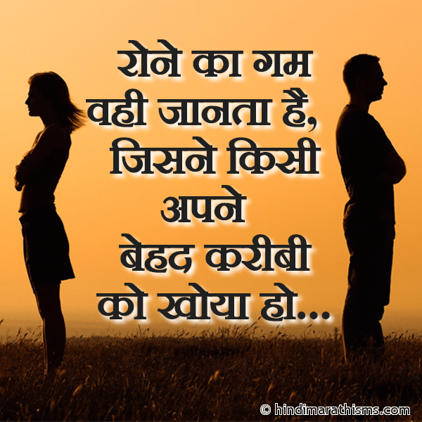 Rone Ka Gam Vahi Janta Hai BREAK UP SMS HINDI Image