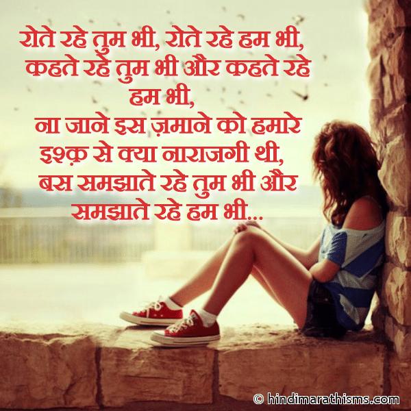 Rote Rahe Tum Bhi Aur Hum Bhi Image
