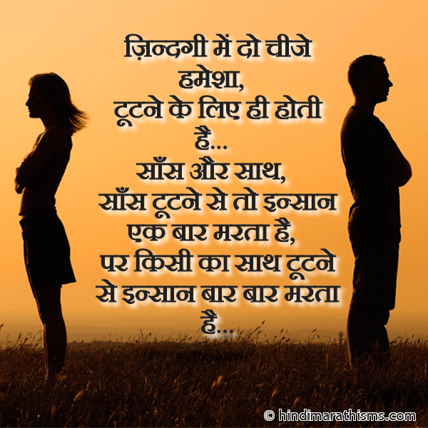 Saans Aur Saath Tutne Se BREAK UP SMS HINDI Image