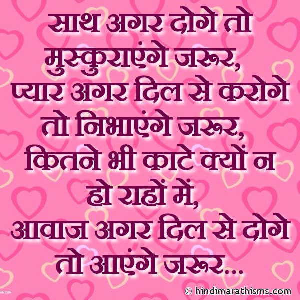 Saath Agar Doge LOVE SMS HINDI Image