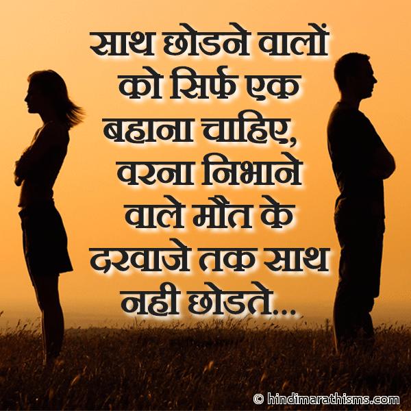 Saath Chodne Walo Ko Ek Bahana Chahiye Image