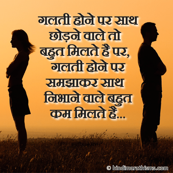 Saath Nibhane Wale Bahut Kam Hote Hai BREAK UP SMS HINDI Image