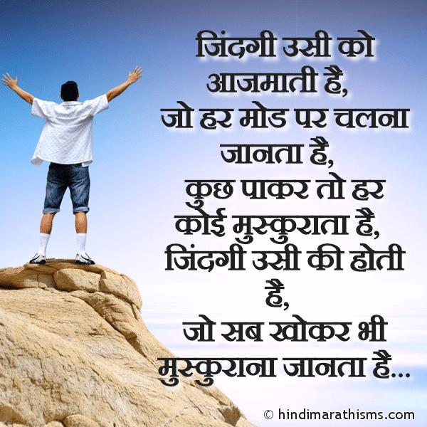 Sab Khokar Bhi Muskurana Image