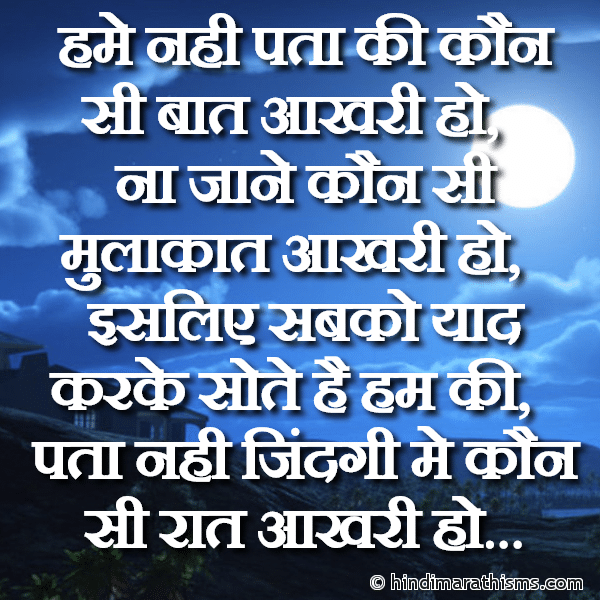 Sabko Yaad Karke Sote Hai Hum Ki GOOD NIGHT SMS HINDI Image