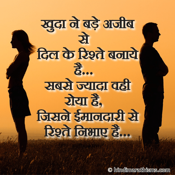 Sabse Jyada Vahi Roya Hai BREAK UP SMS HINDI Image