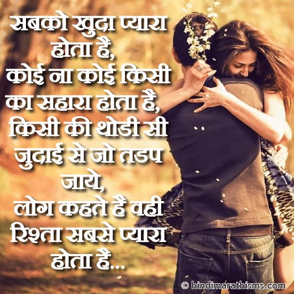 Sabse Pyara Rishta JUDAI SMS HINDI Image