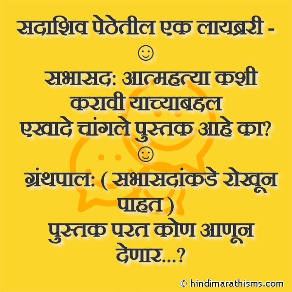 Sadashiv Pethetil Ek Library Image