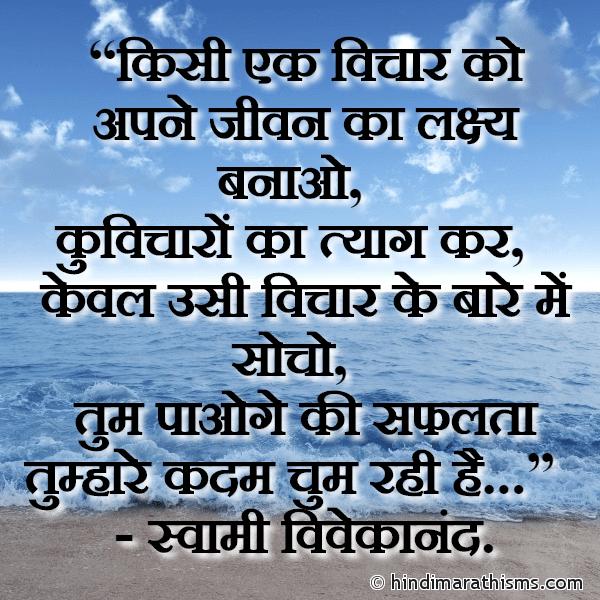Safalta Ka Mantra by Swami Vivekanand THOUGHTS SMS HINDI Image