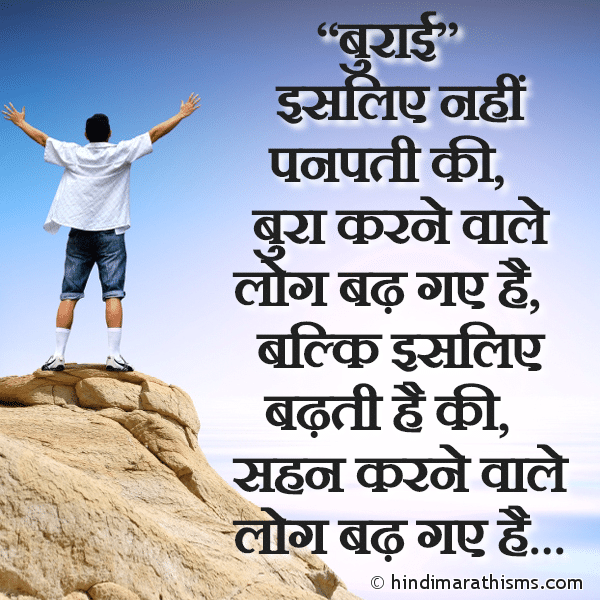 Sahan Karne Wale Log ENCOURAGING SMS HINDI Image