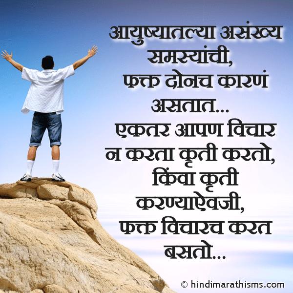 Samasyanchi Phakt Donach Karane Asatat ENCOURAGING SMS MARATHI Image