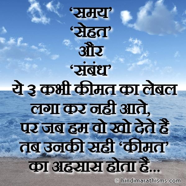Samay Sehat Aur Sambandh SMS Hindi Image